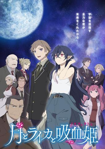 林原めぐみ&内山昂輝主演の「月とライカと吸血姫」2021年10月放送開始! キャスト、キャラクターなど一挙公開!