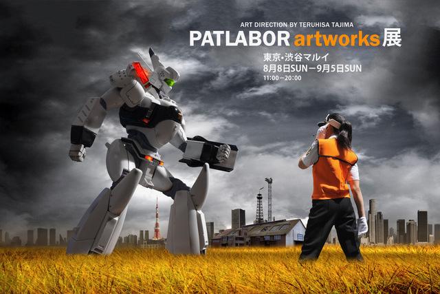 新作イラストも多数公開!「PATLABOR artworks展」、8月8日(日)より渋谷マルイにて開催! 新作イラスト含む70作品一挙公開!!