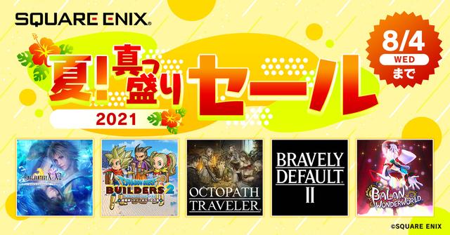 スクエニがニンテンドーeショップ&PS Storeで「夏!真っ盛りセール」開催! ドラクエやFFがお得に!