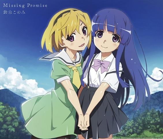 「ひぐらし卒」EDテーマ、鈴木このみ「Missing Promise」描きおろしイラストや特典を公開! ネットサイン会の対象商品販売は8月5日まで!