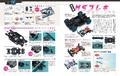 すべてのミニ四駆ファンに捧ぐ――「タミヤ公式ガイドブック ミニ四駆超速ガイド2021-2022」が本日7月29日(木)発売!
