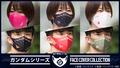 機能性とデザイン性を兼ね揃えた「ガンダムシリーズ フェイスカバー」、第2弾が全6種で登場!