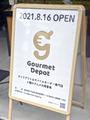 モバイルオーダー&テイクアウト専門店「Gourmet Depot」が、8月16日オープン!