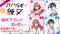 夏アニメ「カノジョも彼女」より、制服&水着姿の佐木咲&水瀬渚が抱き枕カバーになって登場! 9月27日まで予約受付中!!