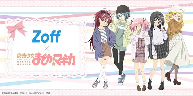 Zoff ×「魔法少女まどか☆マギカ」10周年コラボアイウェアの予約がスタート! メガネはアクリルスタンド付き!