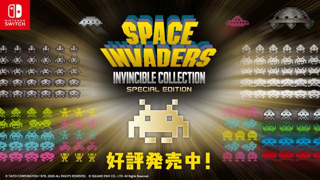 9タイトルを収録! Switch「スペースインベーダー インヴィンシブルコレクション スペシャルエディション」本日発売!
