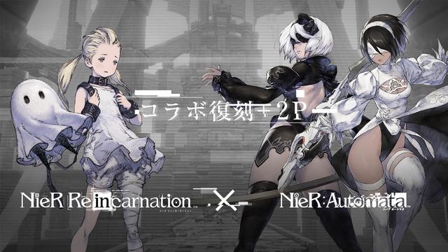 スマホ向けタイトル「NieR Re[in]carnation」にて、ニーアオートマタとのコラボ復刻+2Pイベントスタート! コラボガチャに「2P」が新登場!!