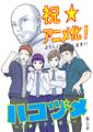 「ハコヅメ~交番女子の逆襲~」2022年TVアニメ化決定! ティザーPV、メインキャスト&スタッフなど一挙公開!