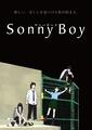 【インタビュー】アベレージを狙うより全話数ホームランを狙う──「Sonny Boy」夏目真悟監督が語る作画や音楽へのこだわり
