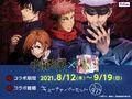 TVアニメ「呪術廻戦」×プリ機「97%」、8月12日よりコラボ開始!