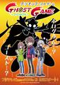 新作TVアニメ「デジモンゴーストゲーム」今秋放送&新作映画も発表! ティザービジュアルや超特報を公開!