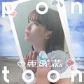 亜咲花「Make a BIG WAVE!!」が、テレビ朝日「お願い!ランキング」8月度エンディングテーマに決定!