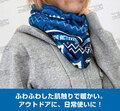「ゆるキャン△」よりネックウォーマーが新発売!