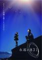 神山健治監督・脚本による新作長編アニメ「永遠の831」が2022年1月放送予定! ティザービジュアル公開!!