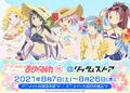 「魔法少女まどか☆マギカ@ダッシュストア」、2021年8月7日(土)より秋葉原・大阪日本橋で期間限定オープン!