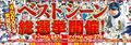 4000万部突破記念! 「ダイヤのA」ベストシーン総選挙実施!