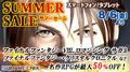 スクエニ「FFVIII」「ロマサガ3」などスマホ&タブレットタイトルのセールを開催! 8月15日(日)まで!