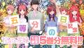 8月8日(日)1日限定!「五等分の花嫁」5巻分がマガポケで無料!「五等分の花嫁記念日」