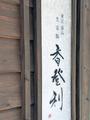 生姜豚専門店「香登利」が、明日8月8日オープン! 「築地銀だこハイボール酒場 末広町店」跡地