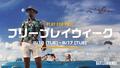 夏休みはドン勝だ!「PUBG」がSteamで8月17日(火)までフリープレイウィークを実施!