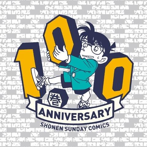 「名探偵コナン」100巻、10月18日頃発売決定! 「名探偵コナン 警察学校編」のアニメ化も発表に!!