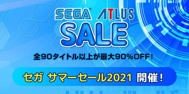 全90タイトル以上が最大90%OFF! PlayStation Storeとニンテンドーeショップにて「セガ サマーセール」スタート!