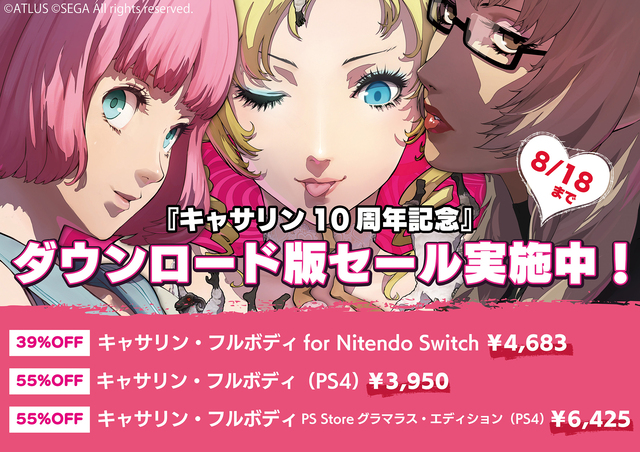 Switch/3DS/PS4で「アトラスサマーセール」開催! 「キャサリン・フルボディ」や名作RPGが8月18日まで割引!