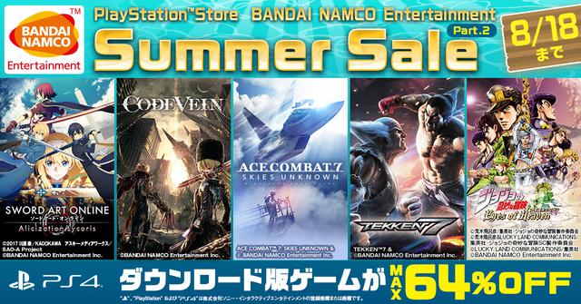 PS4「ACE COMBAT 7」や「鉄拳7」が最大64%オフ! バンダイナムコエンターテインメントが8月18日までセール開催中!
