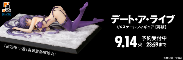 「デート・ア・ライブ」より、「夜刀神 十香」反転霊装解除Ver. フィギュアが登場!