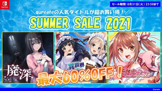 人気作が最大60%OFF! ニンテンドーeショップにて「qureateサマーセール2021」スタート! 8月31日(火)まで開催!!