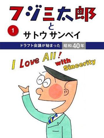 【訃報】サラリーマン漫画の元祖「フジ三太郎」のサトウサンペイさん、誤嚥性肺炎のため91歳で死去