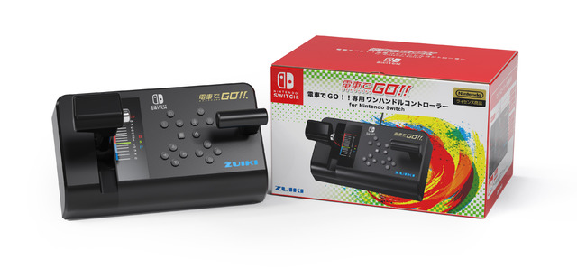 Switch「電車でGO!!」専用コントローラーが発売! マスコンで本格的な運転士体験を!