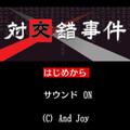 今なら450円! Switchで「G-MODEアーカイブス+ 探偵・癸生川凌介事件譚 Vol.6」が配信!