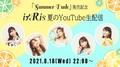「カワイイは正義」を体現! i☆Ris「Cheer up」ダンスMV公開! 8月18日(水)には生配信も!