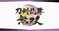 「刀剣乱舞」と「無双」シリーズによる究極のコラボレーションが実現!  アクションゲーム「刀剣乱舞無双」、Nintendo Switch/PC向けに発売決定!!