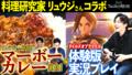 『Tales of ARISE(テイルズ オブ アライズ)』体験版が8月18日(水)より配信! 料理研究家が作中料理を再現する動画も公開!
