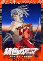 戦乱の男たちを描くアニメ「錆色のアーマ-黎明-」2022年1月放送決定! キービジュアル解禁!