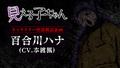 8月13日「怪談の日」企画公開! 2021年10月放送のTVアニメ「見える子ちゃん」、キャラクター朗読オリジナル怪談第1弾公開!
