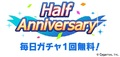 ゲーム「ウマ娘 プリティーダービー」Half Anniversary キャンペーン情報公開! 「ANIMAX MUSIX 2021」出走決定など最新情報を多数発表!