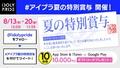 iOS/Android向けアイドルマネジメントRPG「IDOLY PRIDE」、夏の特別賞与「3,000ダイヤ」プレゼントがスタート![PR]