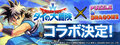 「パズル&ドラゴンズ」とTVアニメ「ドラゴンクエスト ダイの大冒険」との初コラボが開催決定! 8月30日(月)スタート!!