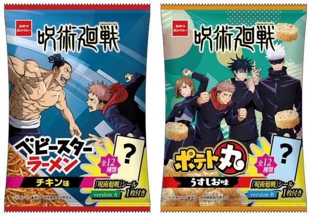 「呪術廻戦」名場面シール付きベビースター&ポテト丸が10月より発売決定!