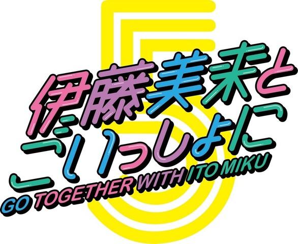 今夜21時からは生配信も! 伊藤美来ソロ5周年プロジェクトがスタート! 第1弾はソロ写真集を発売!