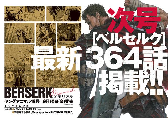 「ベルセルク」最新364話が9月10日発売のヤングアニマル18号に掲載! 特別メモリアル企画にW付録も!