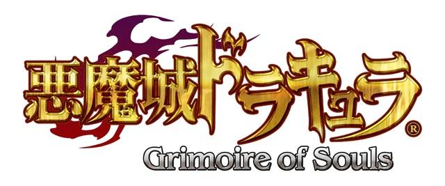 「悪魔城ドラキュラ」シリーズの歴代キャラクターが集結!「悪魔城ドラキュラ - Grimoire of Souls」がApple Arcadeで配信決定!