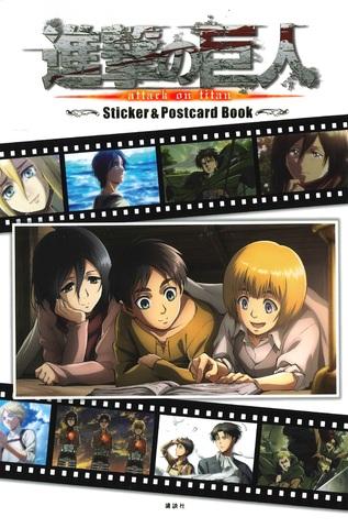 アニメ「進撃の巨人」調査兵団の軌跡をたどる初の公式メモリアル「ステッカー&ポストカードブック」が発売!
