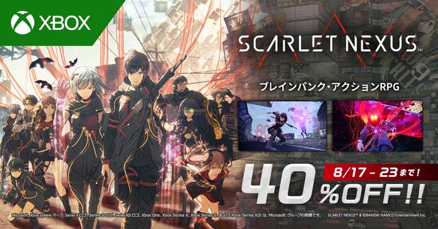 「SCARLET NEXUS」がXbox Series X SとXbox Oneで8月23日まで40%オフ!