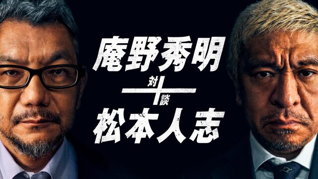 庵野秀明と松本人志の対談を8月20(金)よりPrime Videoで独占配信! 予告や写真を公開!