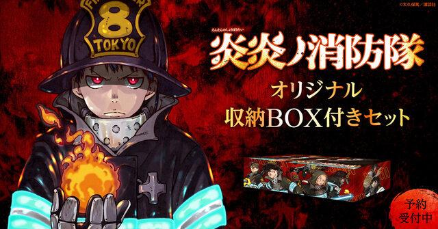 「炎炎ノ消防隊」限定デザイン収納BOX付き全巻セットが予約受付中!