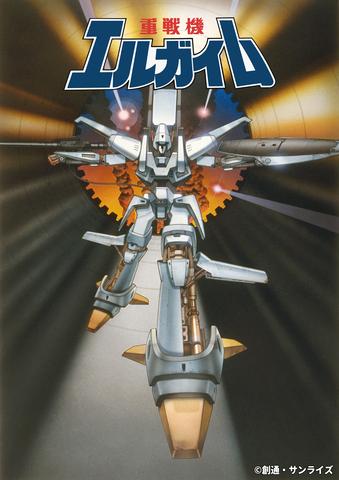 ロボットアニメに新しい風を吹き込んだ作品「重戦機エルガイム」、8月20日(金)よりBS12で3週連続放送決定!
